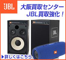 JBL 買取
